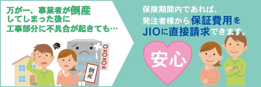 保険期間内であれば、発注者様から保証費用をJIOに直接請求できます。